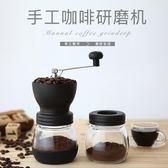 磨咖啡豆研磨機手動咖啡研磨機手搖咖啡磨豆機手磨咖啡機可水洗【米拉生活館】