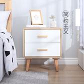 床頭櫃 實木北歐床頭櫃胡桃色日式簡約現代儲物櫃臥室收納櫃迷妳床邊櫃【美物居家館】
