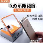 二維碼掃碼器二維碼掃描器掃描平台付款手機支付寶微信收款機收銀掃碼盒子 NMS陽光好物