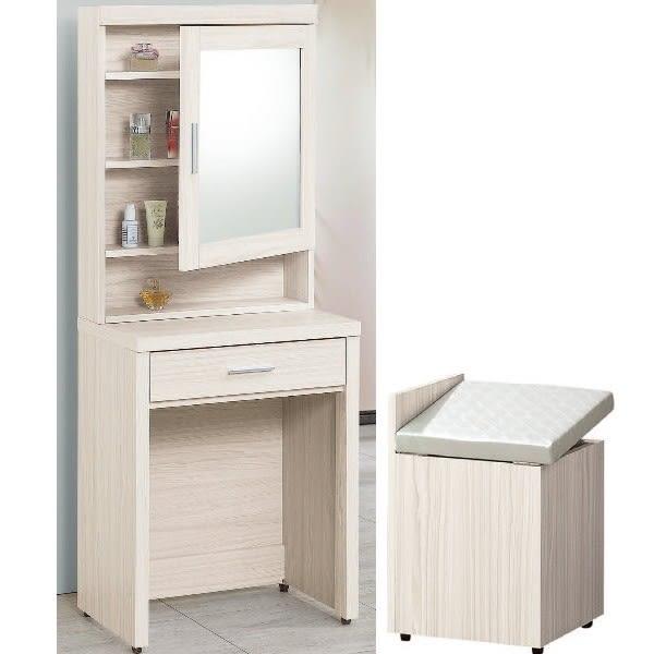 化妝台 鏡台 AT-370-11 白梣木2尺化妝台 (含椅)【大眾家居舘】