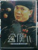 挖寶二手片-L15-024-正版DVD*華語【公僕2】-李修賢*周文健