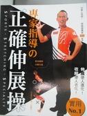 【書寶二手書T1/體育_DLR】專家指導?正確伸展操:日本第一家伸展操中心,改善36萬人的不良姿
