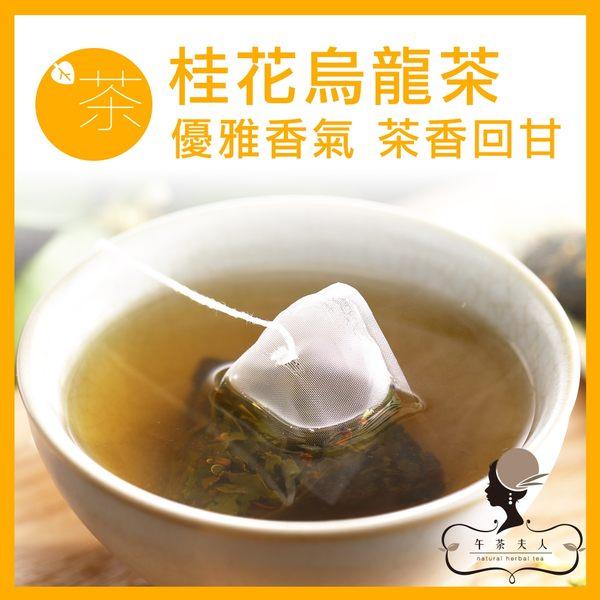 午茶夫人 桂花烏龍茶 8入/袋 花茶/花草茶/茶包/可冷泡