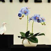 人造花仿真花蝴蝶蘭客廳茶幾擺件套裝裝飾花插花假花蘭花絹花盆栽花藝