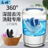 洗鞋機家用小型自動洗鞋神器除臭懶人神器抖音同款刷鞋機220v YXS交換禮物