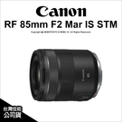 Canon RF 85mm F2 Mar...
