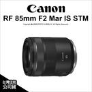 Canon RF 85mm F2 Marco IS STM 微距定焦鏡 公司貨【6期零利率】薪創