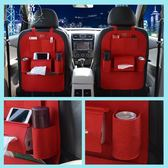 汽車座椅背收納袋車載置物袋車內儲物袋靠背掛袋儲物箱用品 【格林世家】