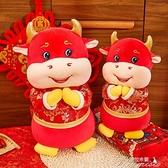 牛年公仔 2021牛年吉祥物公仔生肖牛毛絨玩具布娃娃玩偶公司年會可定制LOGO 快速出貨