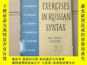 二手書博民逛書店exercises罕見in Russian syntax(P1438)Y173412