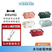 【贈日本製章魚燒叉】BRUNO B0E021多功能電烤盤 日本熱銷 無煙 章魚燒 大阪燒 鐵盤 烤盤