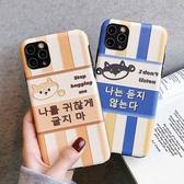 【SZ25】iPhone6s 手機殼 蠶絲紋浮雕柴犬狗狗保護殼 iphone 7 8 plus i11Promax iPhone XR XS max Soft TPU Cover Case