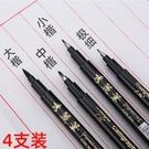 秀麗筆 秀麗筆毛筆硬筆書法練習練字鋼筆式軟筆抄經請帖簽名筆【快速出貨八折下殺】