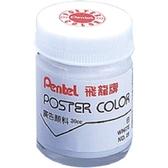 PENTEL POS-T29(白) 廣告顏料30cc