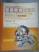 【書寶二手書T7/少年童書_QJH】愛因斯坦這麼說_羅伯特‧沃克
