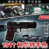 模蛇絕地求生吃雞1911二戰盟軍紙模型武器槍械3d立體手工制作圖紙 美芭