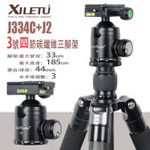 XILETU L334C+J2 喜樂途 3號四節碳纖維三腳架組(含雲台、公司貨)