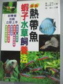 【書寶二手書T2/寵物_IBB】最新 熱帶魚蝦子水草飼養法_森文俊、東山泰之