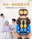 按摩椅 110V 家用小型多功能全身振動揉捏頸椎腰部肩部老年人按摩器 【全館免運】