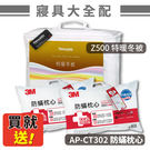 【3M】2入AP-CT302 加厚型防蟎枕心 + Z500 特暖冬被 被子/保暖被/毯子/棉被/寢具/床具/枕頭/抱枕/臥室