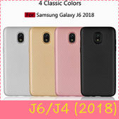 【萌萌噠】三星 Galaxy J6/J4 (2018) 商務簡約款 碳纖維紋路保護殼 全包矽膠軟殼 手機殼 手機套 外殼