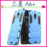 三星 Galaxy A6+ (2018) 鎧甲系列保護殼 自帶支架 變形盔甲手機殼 手機套 全包款保護套 鋼鐵俠外殼