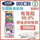 *KING WANG*日本LION獅王-空間除臭系列《臭臭除-99.9%異味消臭噴劑》-愛貓用300ML