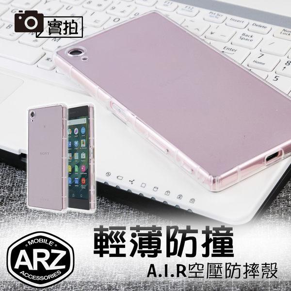【ARZ】A.I.R 空壓殼 適用滿版貼防摔殼 Sony XZs XZ X XP XC Z5 Z5P 手機殼保護殼 Z5 Premium X Performance Compact
