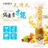榨汁機迷你家用果蔬多功能小型全自動學生榨汁杯榨水果汁機 解憂雜貨鋪