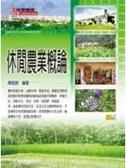 二手書博民逛書店 《休閒農業概論, 2/e》 R2Y ISBN:9789572157404│陳昭郎