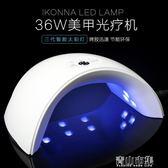 美甲器 美甲機LED感應做指甲油膠速乾燈太陽燈烤乾機36W美甲工具 青山市集