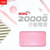 3C便利店【Hang】原廠X13  行動電源 超大容量 20000mAh 馬卡龍鳳梨系列四色 持續供電不斷電