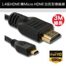 1.4版 HDMI轉Micro HDMI影音傳輸線-3M