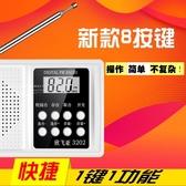 收音機 大學生英語四級收音機 聽力考試專用四六級fm調頻收音機【全館免運八五折】