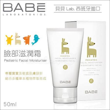 ✿蟲寶寶✿【西班牙BABE】西班牙皮膚科使用及推薦- 幼兒呵護系列 臉部滋潤霜 50ml