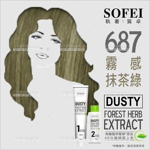 舒妃SOFEI型色家植萃添加護髮染髮霜(687霧感抹茶綠)[59125]