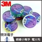 3M 電氣絕緣膠帶/七色可選 黑/白/灰/紅/藍/黃/綠 / 電火布/電線膠布/膠帶/PVC膠帶