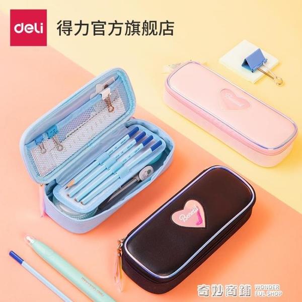 得力67014筆盒式大容量筆袋可愛少女心鐳射閃光創意少女少男女孩可愛 奇妙商鋪