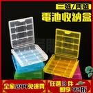 3號電池盒 電池收納盒 電池保護盒 可放4顆 電池存放盒 三號電池 專用 塑膠電池盒 防塵 防靜電