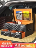 收納箱汽車收納箱儲物箱車載后備箱整理箱密碼轎車尾箱抽屜置物箱盒用品JY