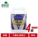 【御松田】100%分離乳清蛋白(1000g/瓶)-4瓶-德國分離乳清蛋白 運動 健身 現貨 免運