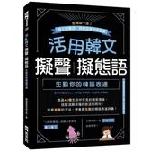 活用韓文擬聲擬態語(生動你的韓語表達)(附QRcode音檔)