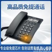 有線坐式固定電話機座機電話固話家用辦公室免電池來電顯示 科炫數位