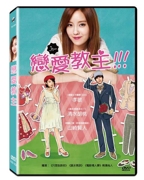 戀愛教主 DVD(購潮8)