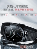 手錶男士石英錶防水概念學生韓版非機械錶男錶 全館免運