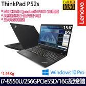 【Lenovo】ThinkPad P52s 20LBCTO2WW 15.6吋i7-8550U四核SSD效能Quadro獨顯專業版商務工作站筆電