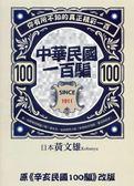 (二手書)中華民國一百騙:你有所不知的真正精彩一百