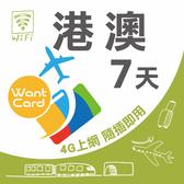 【Want Card】港澳上網卡 香港 澳門 7日不降速 4G上網 吃到飽上網SIM卡 網卡 漫遊卡