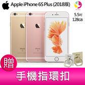 分期0利率 蘋果Apple iPhone 6S Plus 128GB 2018版智慧型手機 贈『手機指環扣 *1』