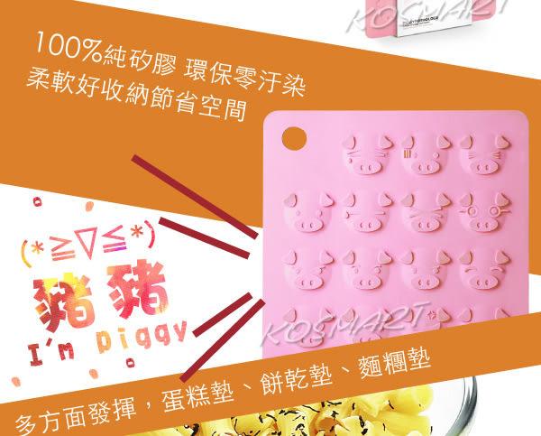 【Siliconezone】施理康耐熱矽膠粉紅小豬鍋墊-粉色